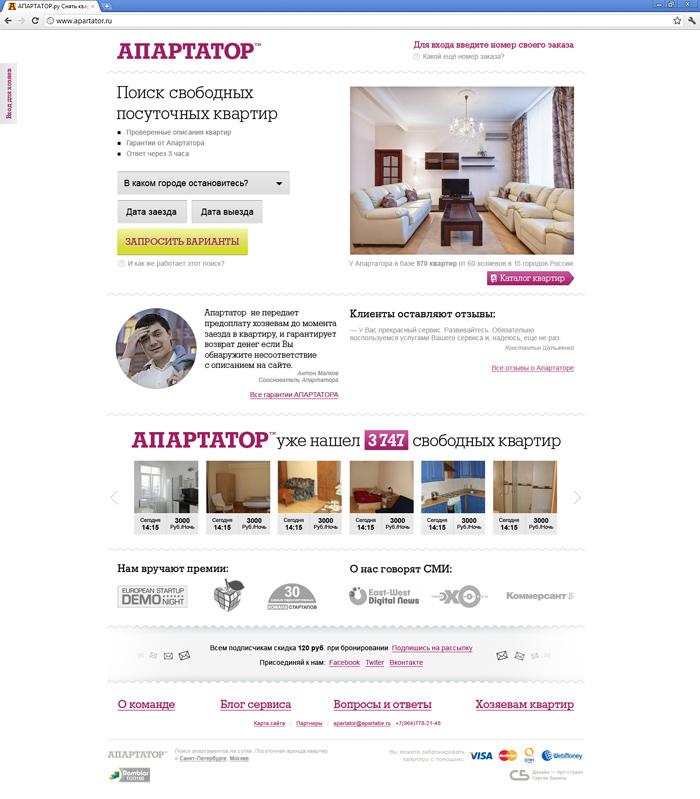 Дизайн сайта Апартатор™