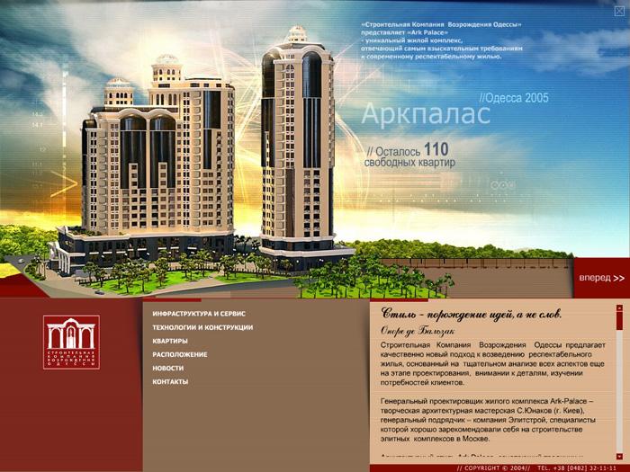Промо-страница для жилого комплекса в Одессе «Аркпалас»