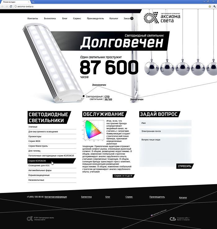 Разработка сайта «Аксиома света» первый концепт