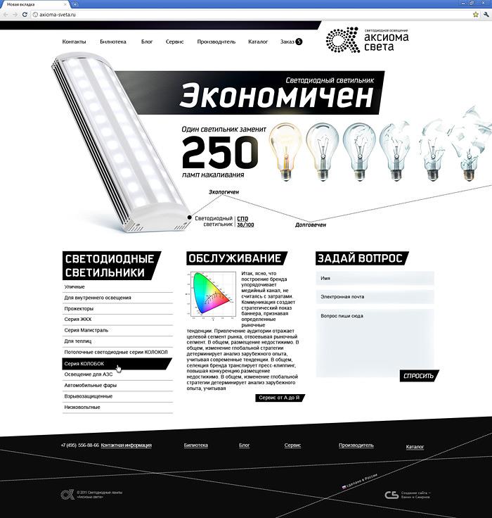 Разработка сайта «Аксиома света» концепт в лучшем свете