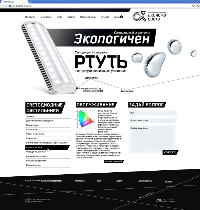 Разработка сайта скрин второй идеи сайта