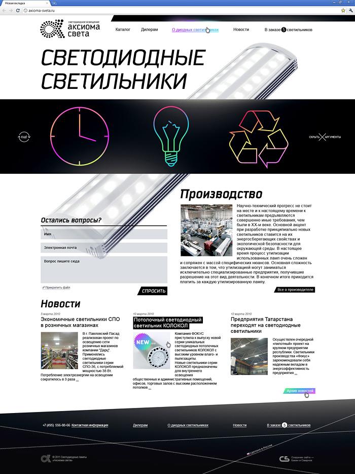 Разработка сайта, третья идея сайта