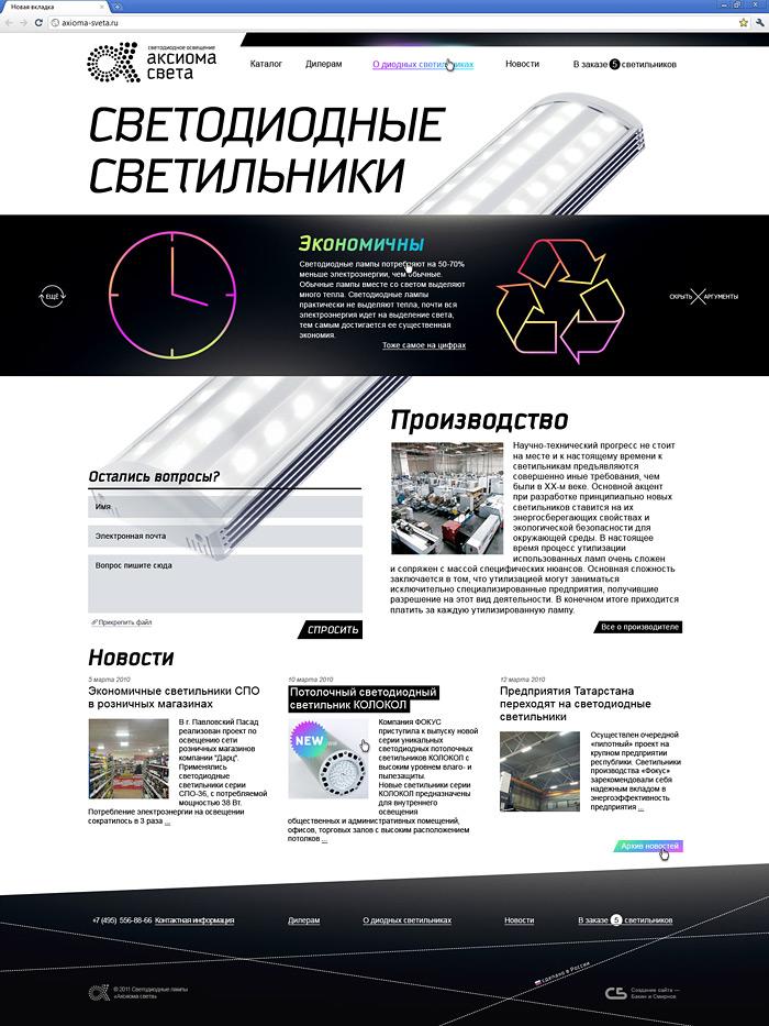 Разработка сайта, третий концепт