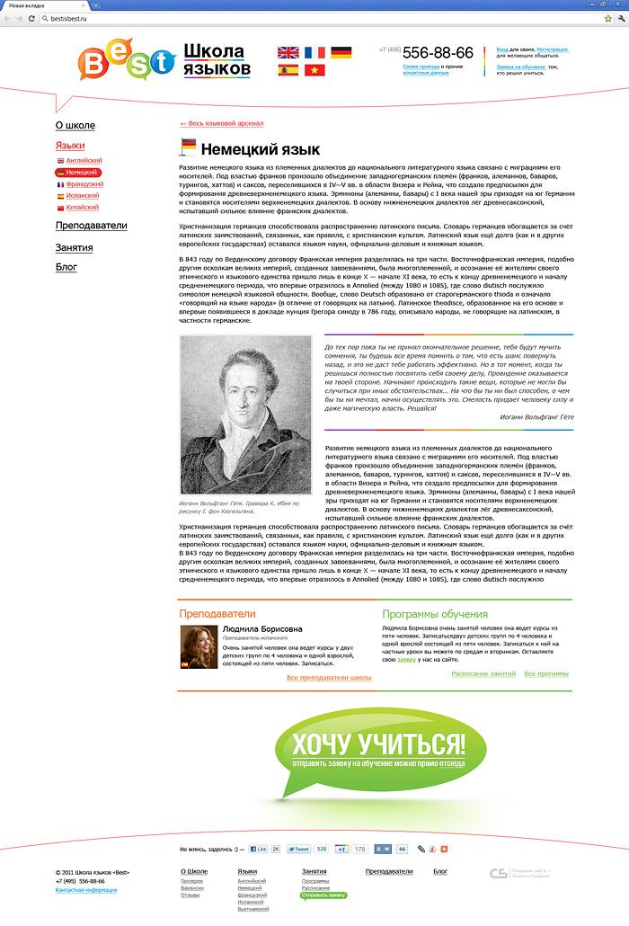 Статья о немецком языке сайта школы BEST из Щелково