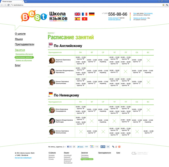 Расписание занятий  сайта школы BEST из Щелково