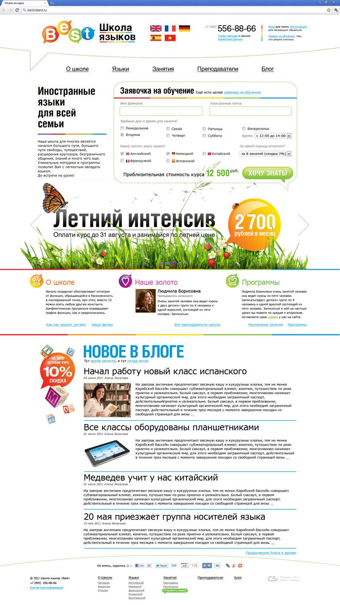 Главная страница сайта школы BEST из Щелково