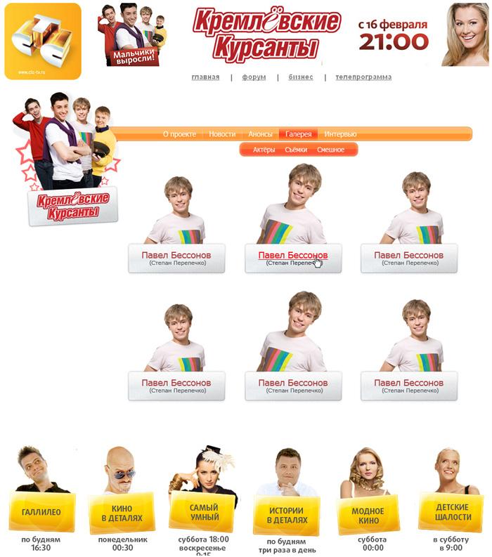 Раздел сериала «Кремлевские курсанты»