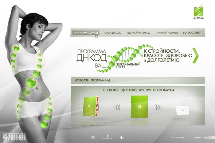 Промо-сайт для программы «ДНКОД»