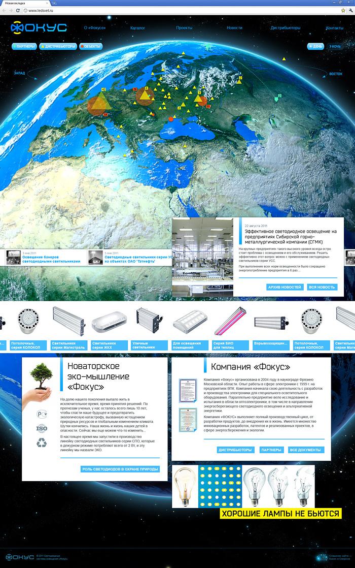 Главная страница сайта с маркерами дистрибьюторов, реализованных проектов по освещению и партнеров компании «Фокус»