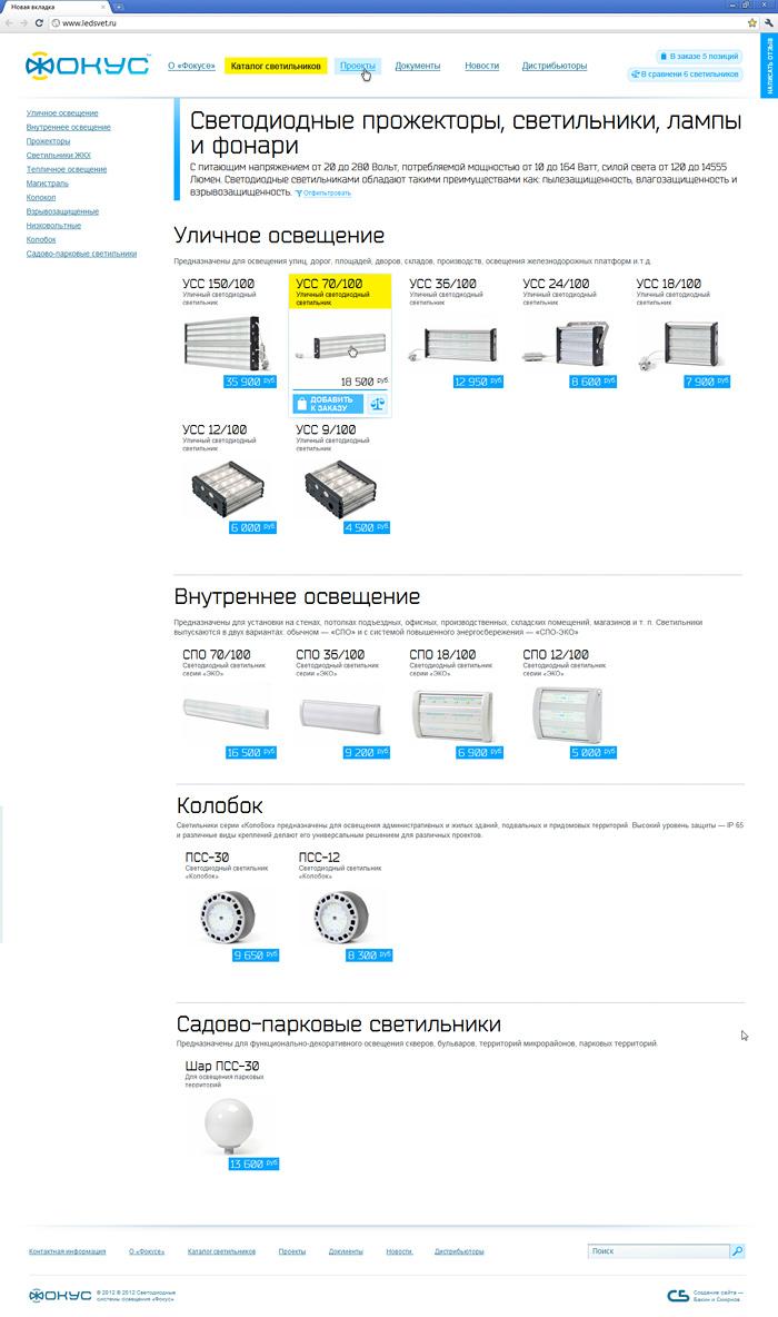 Главная страница каталога светильников