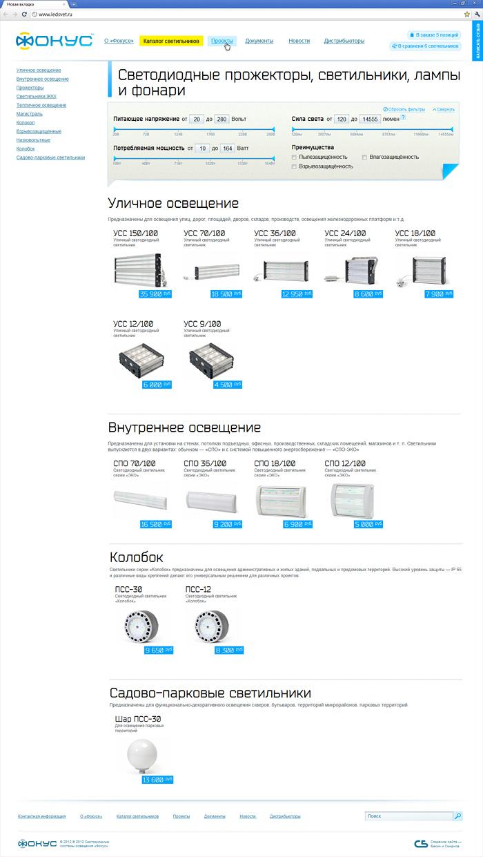 Наглядный дизайн фильтров для выбора светильников