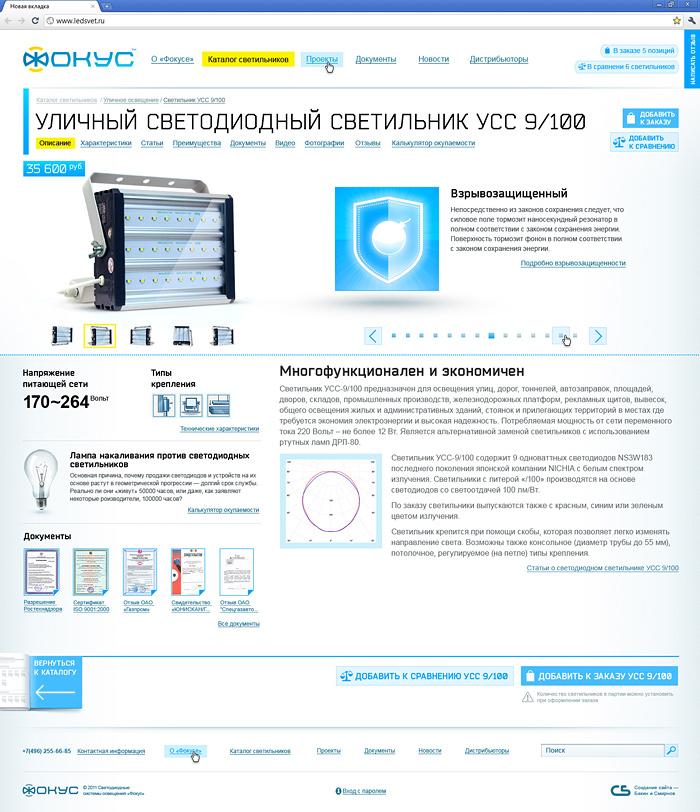 Страница с описанием светильника