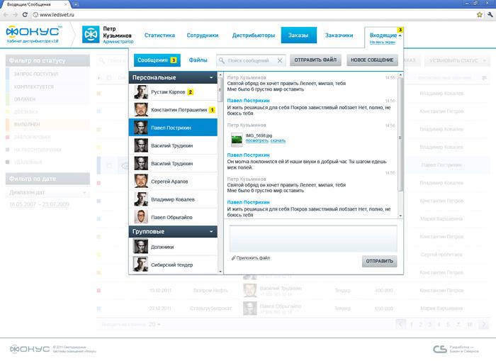 Система быстрых сообщений для обмена сообщениями и файлами