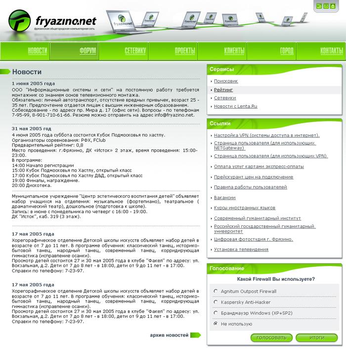 Шапка для сайта интернет провайдера «Fryazino.net»