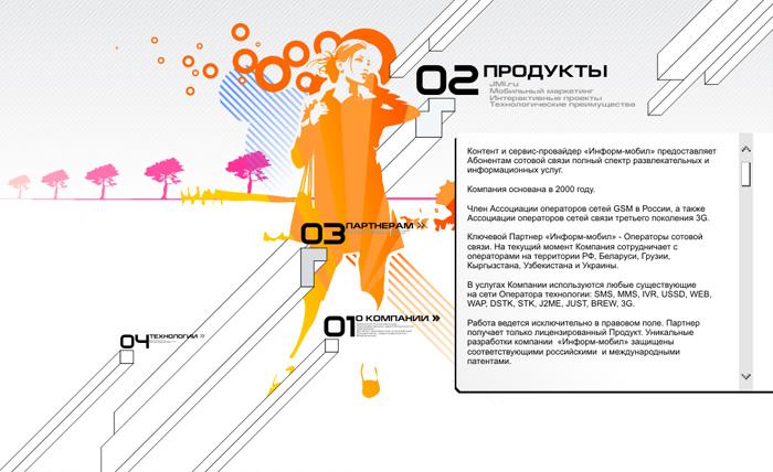 Иллюстрации на страницах сайта «Информ-мобил»