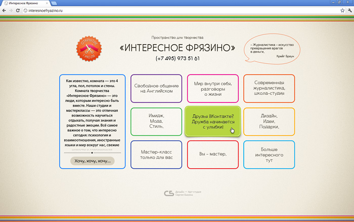 Разработка сайт «Интересное Фрязино»