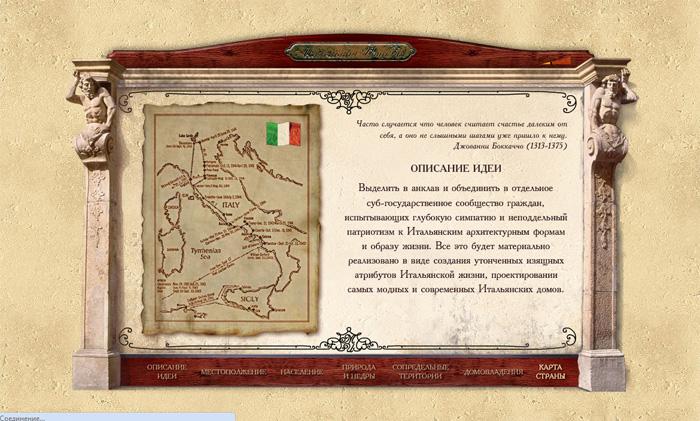 Промо-сайт для коттеджного поселка «Little Italy»