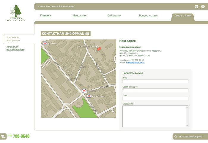 Страница с контактной информацией сайта клиники «Маршака»