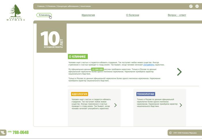 Главная страница сайта клиники «Маршака»