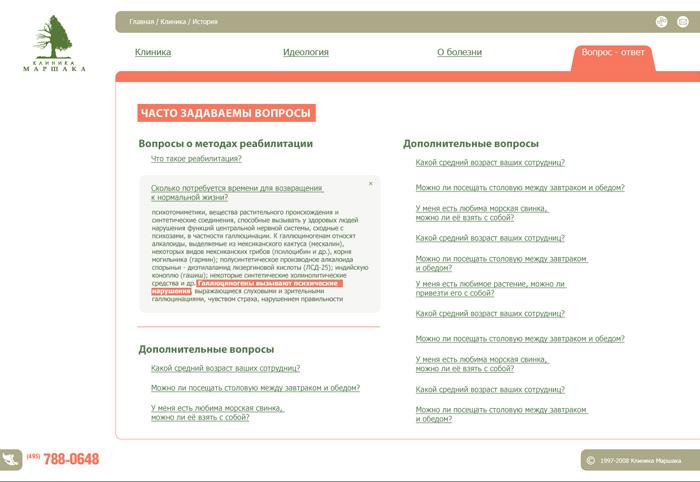 Раздел «Вопрос — ответ» сайта клиники «Маршака»