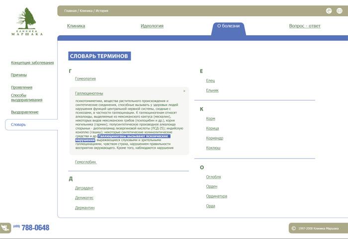 Словарь терминов сайта клиники «Маршака»