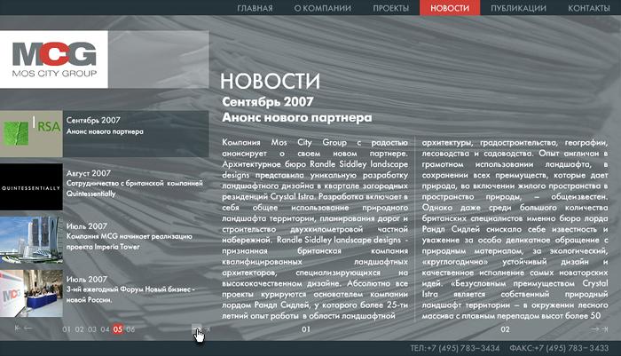 Страницы разделов публикаций и новостей