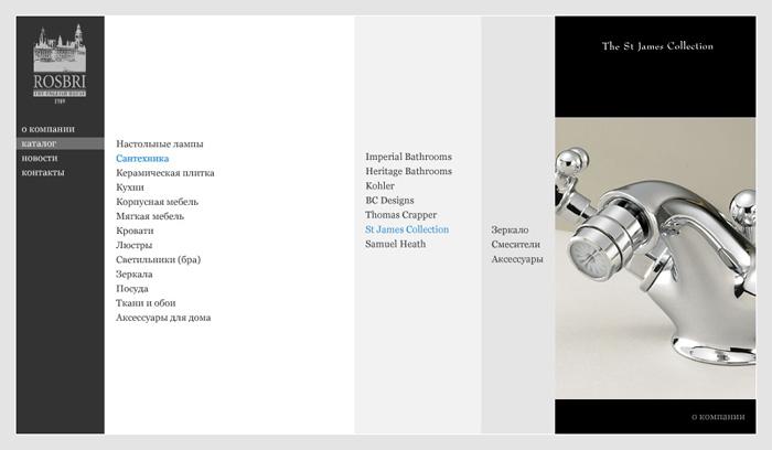 Раздел каталога продукции сайта «Розбри»