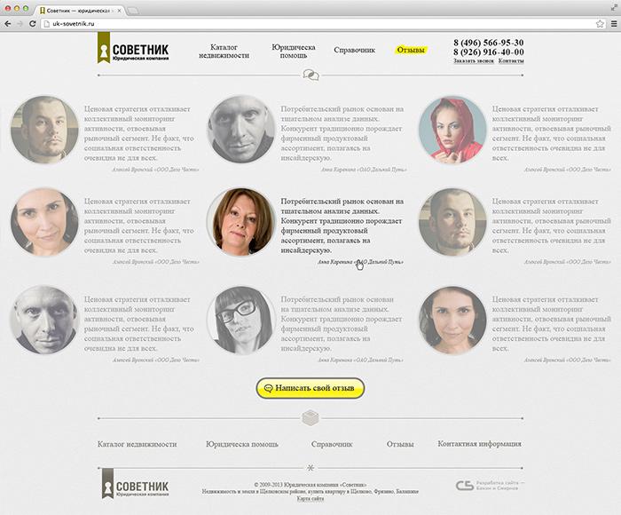 Страница с отзывами клиентов