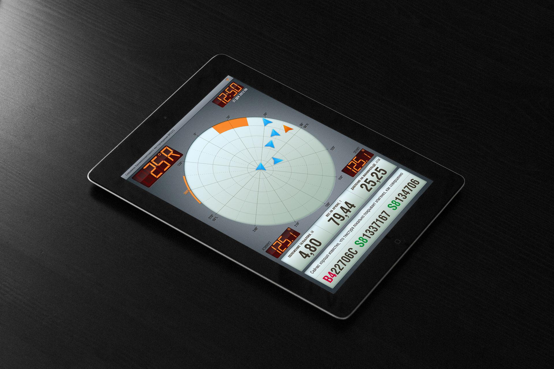 Дизайн интерфейса для телеметрического комплекса RFD, для компании ГЕРС-Технолоджи