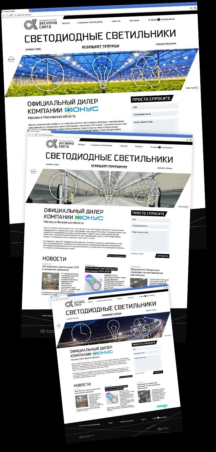 Разработка сайта «Аксиома света»