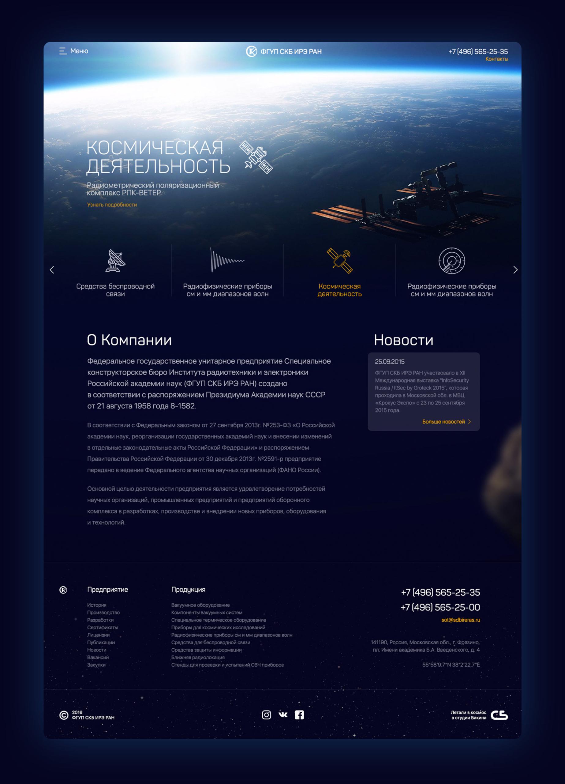 Дизайн и разработка сайта Студии Бакина