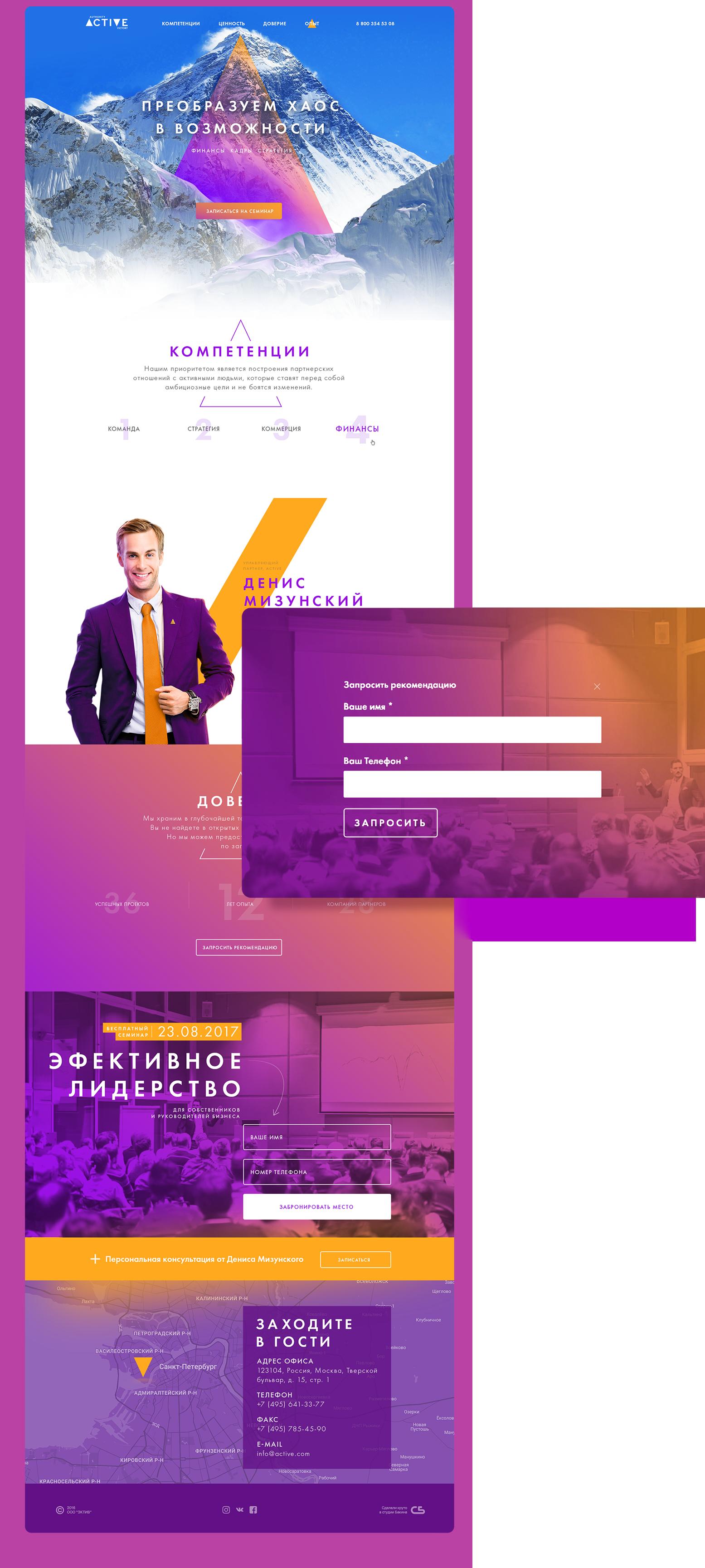 Разработка сайта для консалтинговой компании Active