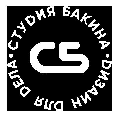 Студия Сергея Бакина